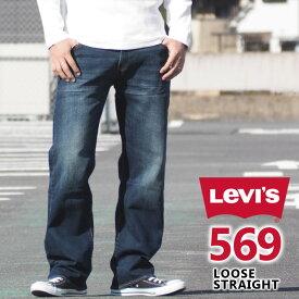 LEVI'S リーバイス ジーンズ 569 ルーズストレート (005690278) L32 股上深め ストレッチデニム デニムパンツ ジーパン 長ズボン メンズ カジュアル アメカジ ブランド りーばいす LEVIS あす楽 送料無料