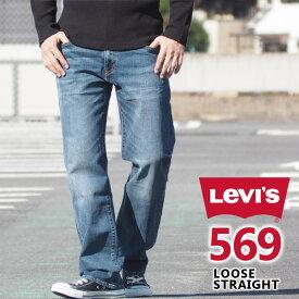 LEVI'S リーバイス ジーンズ 569 ルーズストレート (005690279) L32 股上深め ストレッチデニム デニムパンツ ジーパン 長ズボン メンズ カジュアル アメカジ ブランド りーばいす LEVIS あす楽 送料無料