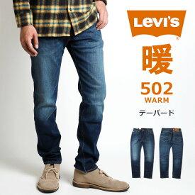 LEVIS Levi's リーバイス 暖かい ジーンズ 502 テーパード (295071012) 暖かいパンツ 暖かいズボン 暖パン ストレッチ 秋冬 メンズ カジュアル アメカジ ブランド りーばいす あす楽