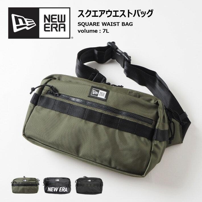 NEW ERA ニューエラ SQUARE WAIST BAG 7L ウエストバッグ (11556598/11556597/11556601/11783265/11901479) スクエアウエストバック ボディバッグ バック 鞄 メンズ レディース カジュアル アメカジ ストリート ブランド あす楽 送料無料