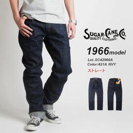 SUGAR CANE シュガーケーン ジーンズ 1966モデル レギュラーストレート (SC42966A) 日本製 股上深め セルビッジ 赤耳 L32 L34 綿100% デニムパンツ ジーパン メンズ カジュアル アメカジ ブランド あす楽 送料無料