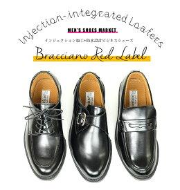 ブラチアーノ 靴 メンズ靴 防水ビジネスシューズ