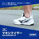 【ミズノ】maximizer18 マキシマイザー 正規品《ランニングシューズ》送料無料 靴 メンズ スニーカー ミズノ ランニングシューズ スポーツ 最安値に挑戦!
