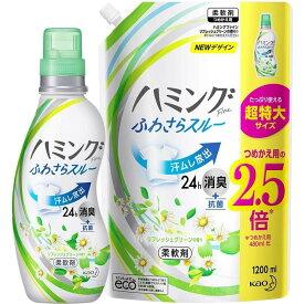 【まとめ買い】 ハミング Fine(ファイン) 柔軟剤 リフレッシュグリーンの香り 本体 570ml + 詰め替え 1200ml