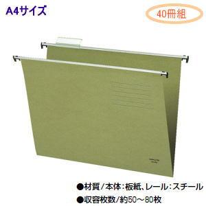 コクヨ(KOKUYO) ファイリングキャビネット用オプション ハンギングフォルダー A4サイズ A4-HFN(40冊組) 【送料無料】
