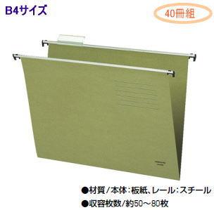 コクヨ(KOKUYO) ファイリングキャビネット用オプション ハンギングフォルダー B4サイズ B4-HFN(40冊組) 【送料無料】