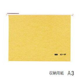UCHIDA(内田洋行・ウチダ) ハンギングフォルダー・ハンガーフォルダー(紙製) A3対応 A3-HF(50冊組) 1-440-1100 【送料無料】