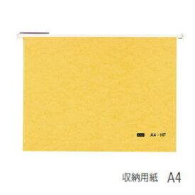 UCHIDA(内田洋行・ウチダ) ハンギングフォルダー・ハンガーフォルダー(紙製) A4対応 A4-HF(50冊組) 1-440-1101 【送料無料】