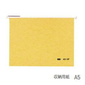 UCHIDA(内田洋行・ウチダ) ハンギングフォルダー・ハンガーフォルダー(紙製) A5対応 A5-HF(50冊組) 1-440-1102 【送料無料】