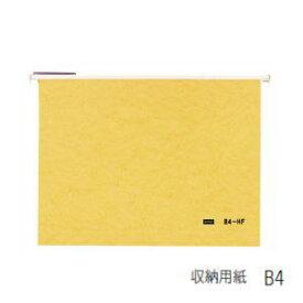 UCHIDA(内田洋行・ウチダ) ハンギングフォルダー・ハンガーフォルダー(紙製) B4対応 B4-HF(50冊組) 1-440-1103 【送料無料】