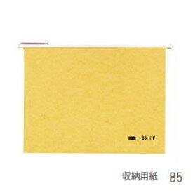 UCHIDA(内田洋行・ウチダ) ハンギングフォルダー・ハンガーフォルダー(紙製) B5対応 B5-HF(50冊組) 1-440-1105 【送料無料】