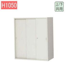コクヨ (BWN) ビジネスウォールNタイプ 3枚引き違い戸 上置き・下置き兼用 W900×D450×H1050ミリ BWN-H359F1N 【送料無料】
