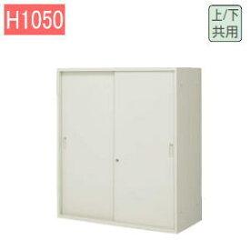 コクヨ (KOKUYO) ビジネスウォールNタイプ 引き違い戸 上置き・下置き兼用 W900×D450×H1050ミリ BWN-H59F1N 【送料無料】