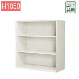 コクヨ (KOKUYO) ビジネスウォールNタイプ オープン 上置き・下置き兼用 W900×D450×H1050ミリ BWN-K59F1 【送料無料】