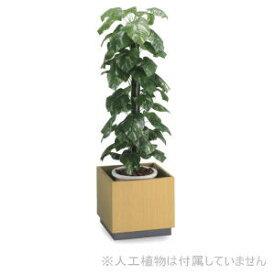 受注生産KOKUYO(コクヨ) プラントボックス・フラワーボックス 突板タイプ ナチュラル色 W450×D450×H400ミリ MD-AZ7XW31 【送料無料】