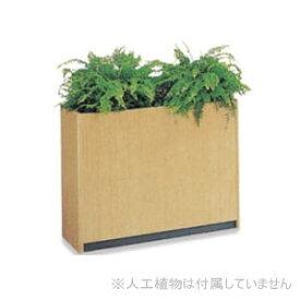 受注生産KOKUYO(コクヨ) プラントボックス・フラワーボックス 突板タイプ ナチュラル色 W900×D300×H700ミリ MD-AZ9XW31 【送料無料】