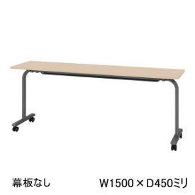 UCHIDA(ウチダ) サイドスタックテーブルA-Stack 幕板なし W1500×D450×H700ミリ6-173-212□【送料無料】