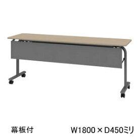 UCHIDA(ウチダ) サイドスタックテーブルA-Stack 幕板付 W1800×D450×H700ミリ6-173-263□【送料無料】