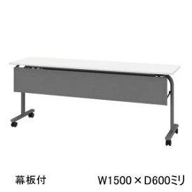 UCHIDA(ウチダ) サイドスタックテーブルA-Stack 幕板付 W1500×D600×H700ミリ6-173-272□【送料無料】