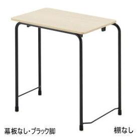 UCHIDA(ウチダ) 軽量個人用テーブルLisy 幕板なし・網棚なし脚:ブラック W650×D450×H720ミリ6-728-803□【送料無料】