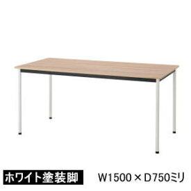 UCHIDA(ウチダ)ミーティングテーブルST-1100Nシリーズホワイト塗装脚タイプ W1500×D750×H700ミリ6-165-645□【送料無料】