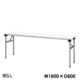 UCHIDA(内田洋行・ウチダ) 軽量折りたたみテーブル KHシリーズ 棚なし W1800×D600×H700ミリ 6-171-300□ 【送料無料】