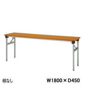UCHIDA(内田洋行・ウチダ) 軽量折りたたみテーブル KHシリーズ 棚なし W1800×D450×H700ミリ 6-171-301□ 【送料無料】