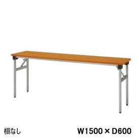 UCHIDA(内田洋行・ウチダ) 軽量折りたたみテーブル KHシリーズ 棚なし W1500×D600×H700ミリ 6-171-302□ 【送料無料】