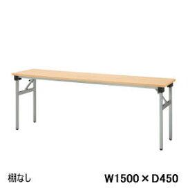 UCHIDA(内田洋行・ウチダ) 軽量折りたたみテーブル KHシリーズ 棚なし W1500×D450×H700ミリ 6-171-303□ 【送料無料】