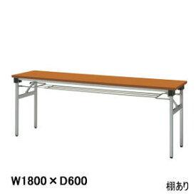 UCHIDA(内田洋行・ウチダ) 軽量折りたたみテーブル KHシリーズ 棚付 W1800×D600×H700ミリ 6-171-304□ 【送料無料】