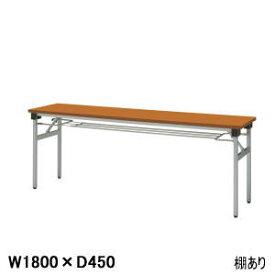 UCHIDA(内田洋行・ウチダ) 軽量折りたたみテーブル KHシリーズ 棚付 W1800×D450×H700ミリ 6-171-305□ 【送料無料】
