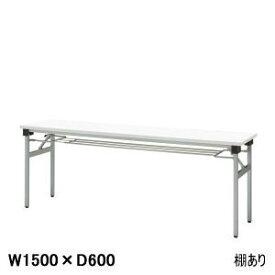 UCHIDA(内田洋行・ウチダ) 軽量折りたたみテーブル KHシリーズ 棚付 W1500×D600×H700ミリ 6-171-306□ 【送料無料】