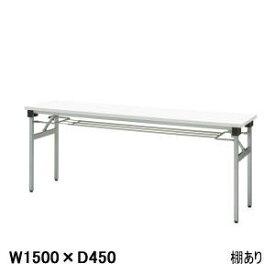 UCHIDA(内田洋行・ウチダ) 軽量折りたたみテーブル KHシリーズ 棚付 W1500×D450×H700ミリ 6-171-307□ 【送料無料】