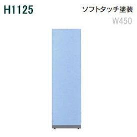 UCHIDA (内田洋行・ウチダ) E3パネルシステム 標準パネル ソフトタッチ塗装 H1125×W450×D40ミリ E3-パネル1145 5-511-110□ 【送料無料】