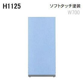 UCHIDA (内田洋行・ウチダ) E3パネルシステム 標準パネル ソフトタッチ塗装 H1125×W700×D40ミリ E3-パネル1107 5-511-120□ 【送料無料】