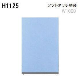 UCHIDA (内田洋行・ウチダ) E3パネルシステム 標準パネル ソフトタッチ塗装 H1125×W1000×D40ミリ E3-パネル1110 5-511-140□ 【送料無料】