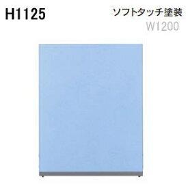UCHIDA (内田洋行・ウチダ) E3パネルシステム 標準パネル ソフトタッチ塗装 H1125×W1200×D40ミリ E3-パネル1112 5-511-150□ 【送料無料】