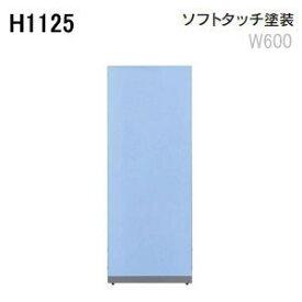 UCHIDA (内田洋行・ウチダ) E3パネルシステム 標準パネル ソフトタッチ塗装 H1125×W600×D40ミリ E3-パネル1106 5-511-170□ 【送料無料】