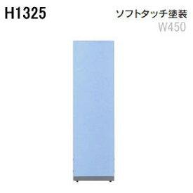 UCHIDA (内田洋行・ウチダ) E3パネルシステム 標準パネル ソフトタッチ塗装 H1325×W450×D40ミリ E3-パネル1345 5-511-210□ 【送料無料】
