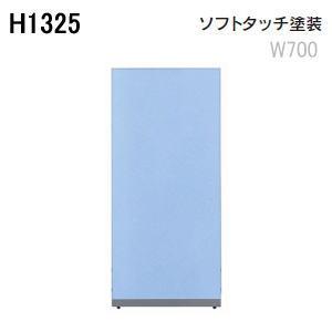 UCHIDA (内田洋行・ウチダ) E3パネルシステム 標準パネル ソフトタッチ塗装 H1325×W700×D40ミリ E3-パネル1307 5-511-220□ 【送料無料】