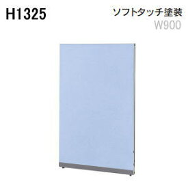 UCHIDA (内田洋行・ウチダ) E3パネルシステム 標準パネル ソフトタッチ塗装 H1325×W900×D40ミリ E3-パネル1309 5-511-230□ 【送料無料】