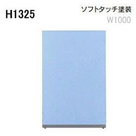 UCHIDA (内田洋行・ウチダ) E3パネルシステム 標準パネル ソフトタッチ塗装 H1325×W1000×D40ミリ E3-パネル1310 5-511-240□ 【送料無料】