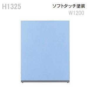 UCHIDA (内田洋行・ウチダ) E3パネルシステム 標準パネル ソフトタッチ塗装 H1325×W1200×D40ミリ E3-パネル1312 5-511-250□ 【送料無料】