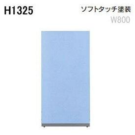 UCHIDA (内田洋行・ウチダ) E3パネルシステム 標準パネル ソフトタッチ塗装 H1325×W800×D40ミリ E3-パネル 1308 5-511-260□ 【送料無料】