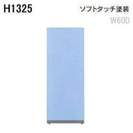 UCHIDA (内田洋行・ウチダ) E3パネルシステム 標準パネル ソフトタッチ塗装 H1325×W600×D40ミリ E3-パネル1306 5-511-270□ 【送料無料】