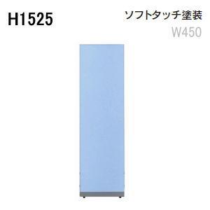 UCHIDA (内田洋行・ウチダ) E3パネルシステム 標準パネル ソフトタッチ塗装 H1525×W450×D40ミリ E3-パネル1545 5-511-310□ 【送料無料】