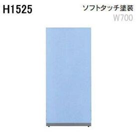 UCHIDA (内田洋行・ウチダ) E3パネルシステム 標準パネル ソフトタッチ塗装 H1525×W700×D40ミリ E3-パネル1507 5-511-320□ 【送料無料】