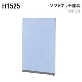 UCHIDA (内田洋行・ウチダ) E3パネルシステム 標準パネル ソフトタッチ塗装 H1525×W900×D40ミリ E3-パネル1509 5-511-330□ 【送料無料】