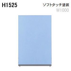 UCHIDA (内田洋行・ウチダ) E3パネルシステム 標準パネル ソフトタッチ塗装 H1525×W1000×D40ミリ E3-パネル 1510 5-511-340□ 【送料無料】