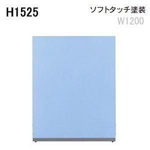 UCHIDA (内田洋行・ウチダ) E3パネルシステム 標準パネル ソフトタッチ塗装 H1525×W1200×D40ミリ E3-パネル1512 5-511-350□ 【送料無料】